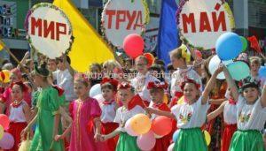 шествия на 1 мая