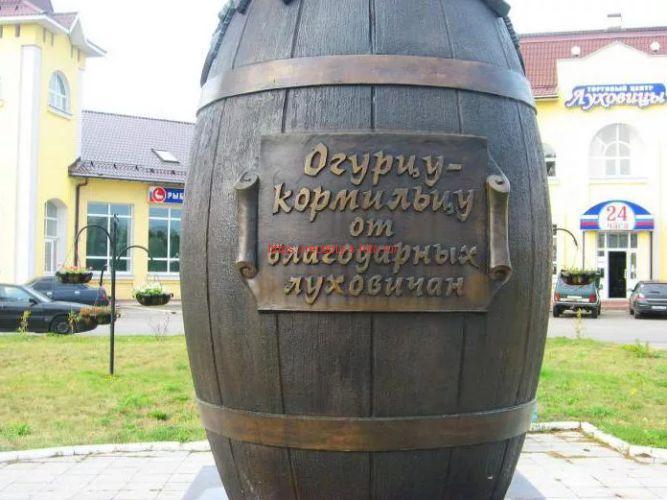 бочка памятника огурцу